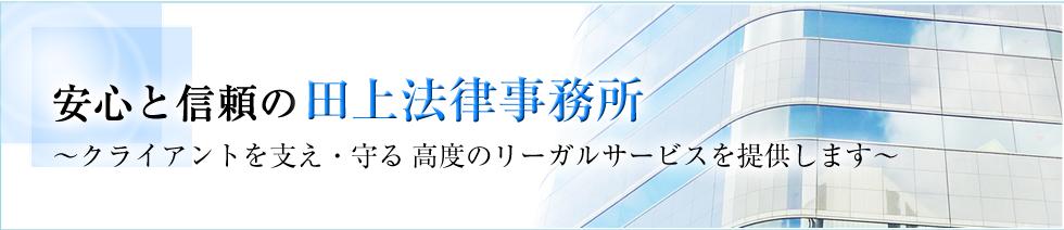 安心と信頼の竹山・田上法律事務所